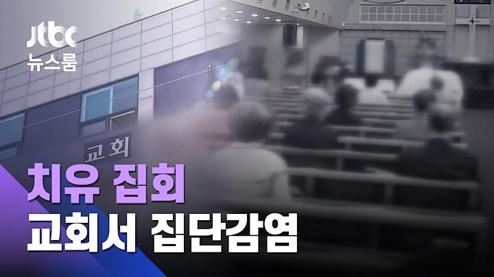 '병 고친다' 만지고 침 튀고…'치유 집회' 교회서 집단감염 / JTBC 뉴스룸