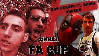 Как DEADPOOL Диму унизил и победитель квеста на финале FA CUP
