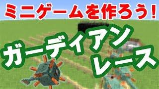 【マインクラフト】ミニゲームを作ろう!ガーディアンレース#2