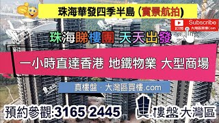 華發四季半島  一小時直達香港 地鐵物業 大型商場 (實景航拍)