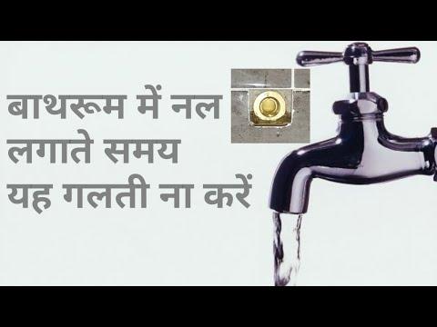 bathroom wall leakage repair system. - YouTube