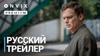 Безопасность | Русский трейлер | Сериал [2018, 1-й сезон] с Майклом С. Холлом
