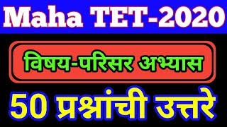 Maha TET 2020 Model Questions TET Marathi Subject Questions शिक्षक पात्रता परीक्षा विषय परिसर अभ्यास