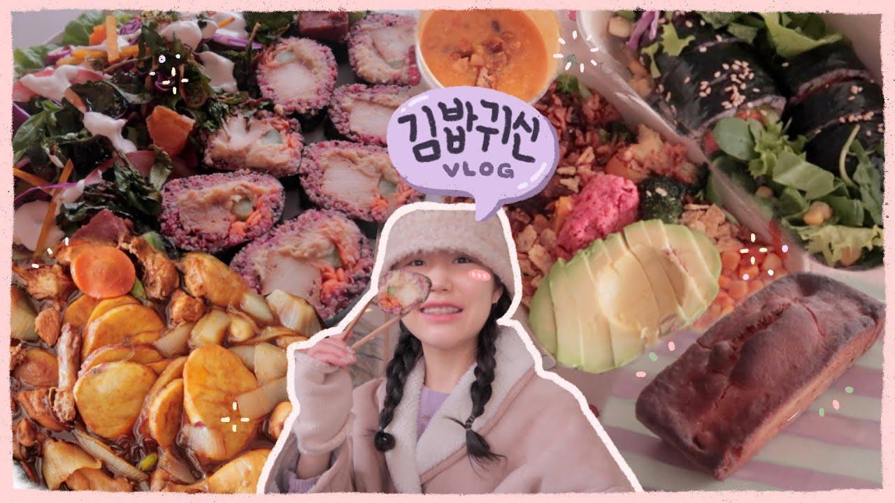 먹방브이로그ㅣ김밥귀신의 일상 🍙 두찜 간장찜닭, 비건빵 빵어니스타 휘낭시에, 비건식당 채식주의자, 남대문통통김밥, 묵은지두부롤, 베지타운 한강김밥
