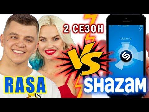 RASA против SHAZAM | Шоу ПОШАЗАМИМ