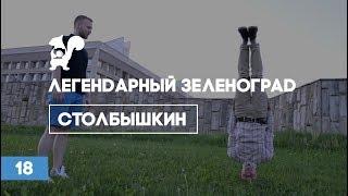 18. Легендарный Зеленоград. Столбышкин thumbnail