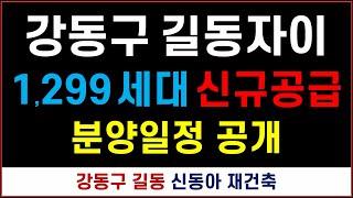 서울 강동구 길동자이 분양일정 공개 #길동자이