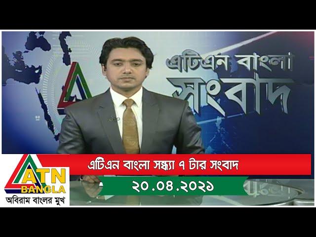 এটিএন বাংলা সন্ধ্যা ৭ টার সংবাদ । 20.04.2021 | ATN Bangla News