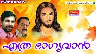 Ethra Bhagyavan # Christian Devotional Songs Malayalam # New Malayalam Christian Songs