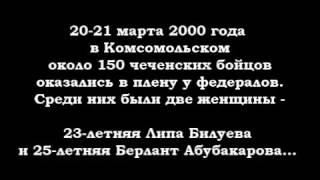 Чеченская война пленные