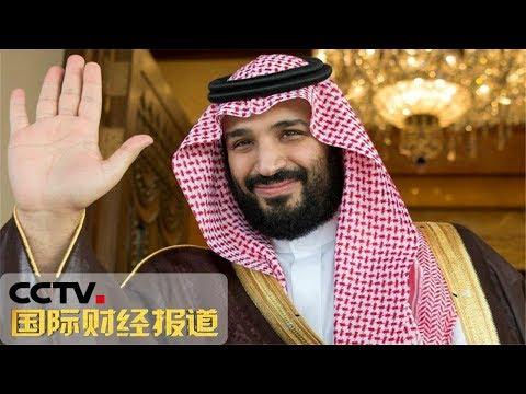 《国际财经报道》 沙特王储访问亚洲 意图大力拓展国外投资 20190218 | CCTV财经