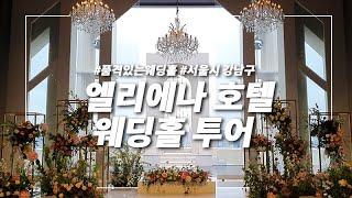 [호텔 웨딩][강남 웨딩] 엘리에나호텔 웨딩홀투어! 영…