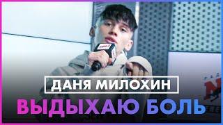Даня Милохин - Выдыхаю Боль (Live @ Радио ENERGY)
