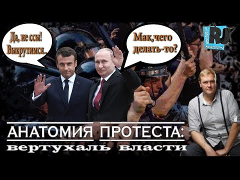Запахло революцией? Путин побежал жаловаться Макрону на митингующих..