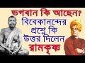 স্বামী বিবেকানন্দের ১০ টি বাণী । Swami Vivekananda Jayanti 2019 | Swami Vivekananda's Quotes