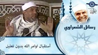 استقبال أوامر الله بدون تعليل - الشيخ الشعراوي
