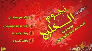 يا عالمي فهد الكبيسي بدون موسيقى اهداء لنادي النصر مجانيه بدون حقوق