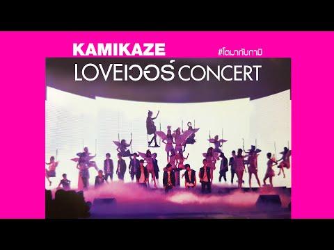 KAMIKAZE LOVE เว่อร์ Concert