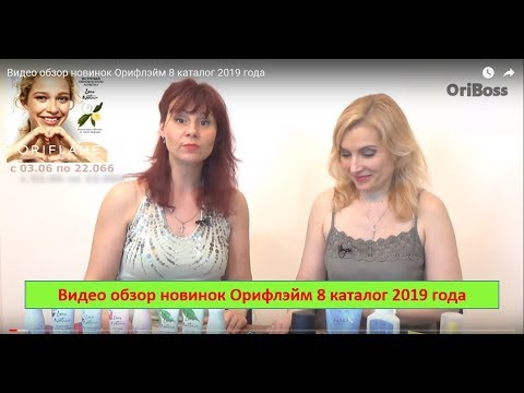 Видео обзор каталога орифлейм
