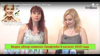 Видео обзор новинок Орифлэйм 8 каталог 2019 года