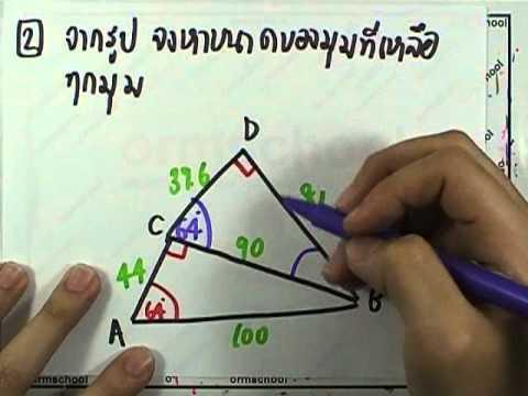 เลขกระทรวง พื้นฐาน ม.3 เล่ม1 : แบบฝึกหัด4.2ข ข้อ01-04