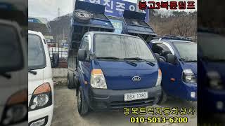 봉고3 복륜덤프 1톤 중고차 대구 경북 매매상사