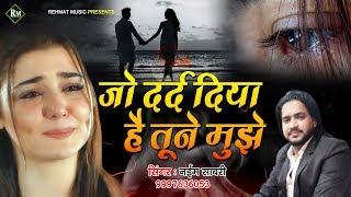 Sad Ghazal 2020 - जो दर्द दिया है तूने मुझे | Jo Dard Diya Hai Tune Mujhe | Naim Sabri Ki Gazal