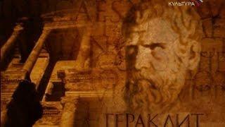 Гераклит - Афинская школа