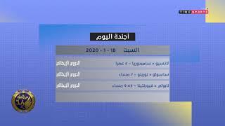 أجندة اليوم وأهم المباريات بتاريخ 18/1/2020 - العبها صح