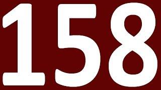 ГРАММАТИКА АНГЛИЙСКОГО ЯЗЫКА С НУЛЯ  УРОК 158  АНГЛИЙСКИЙ ЯЗЫК ДЛЯ СРЕДНЕГО УРОВНЯ INTERMEDIATE