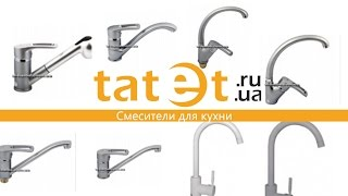 видео купить смесители для кухни в Киеве