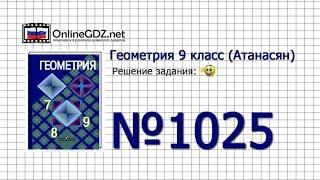 Задание № 1025 В Г — Геометрия 9 класс (Атанасян)