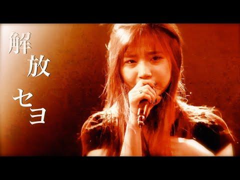 BRATS - 解放セヨ (Kaihou seyo)