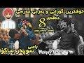 Aram Shaida 2020 ( Arabi ) Danishtny Taman Max