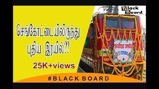 ANTYODAYA EXPRESS l SCT to TBM l Southern Railway l