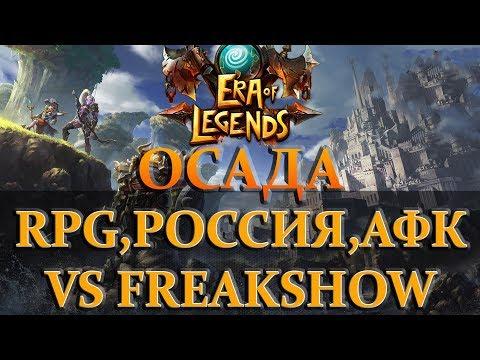 ERA Of LEGEND- ОСАДА RPG,РОССИЯ,АФК Vs FREAKSHOW