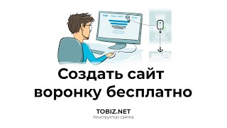 создать сайт воронку бесплатно