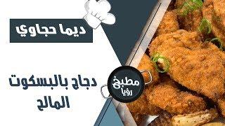 دجاج بالبسكوت المالح و أصابع البطاطا المشوية