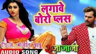 #Khesari Lal का सुपरहिट डीजे गाना// लगावे बोरो प्लस//Lagawe Boro Plus//Dj Manjeet Babu