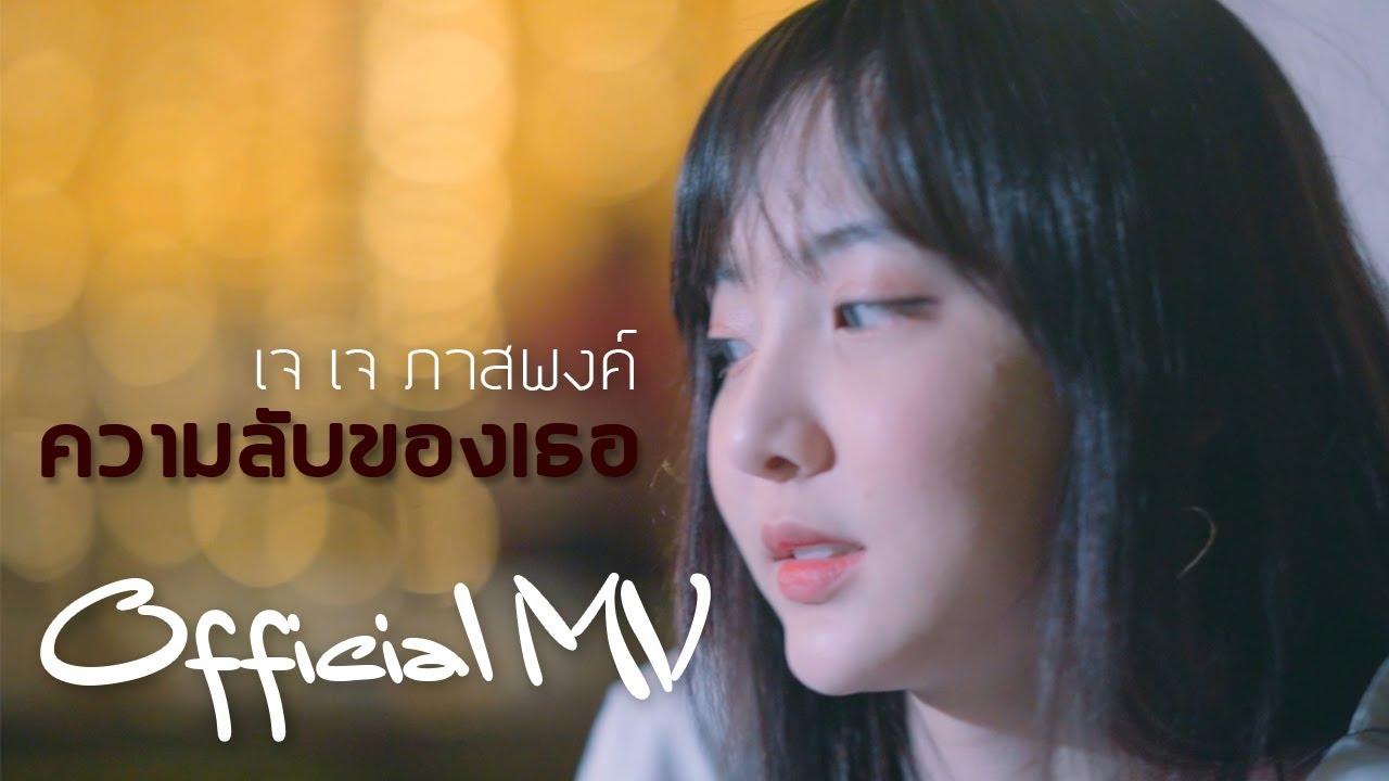 ความลับของเธอ - เจเจ ภาสพงค์ [Official MV]