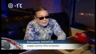 Рок-Острова - новостной сюжет, 11 канал, Наш дом, Пенза, 18.03.2017