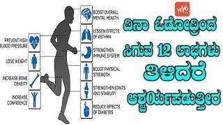 ದಿನಾ ಓಡೋದ್ರಿಂದ ಸಿಗುವ 12 ಲಾಭಗಳು ತಿಳಿದರೆ ಆಶ್ಚರ್ಯಪಡುತ್ತೀರ | 12 Benefits of Running | YOYO TV Kannada