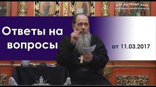 Протоиерей Владимир Головин. Ответы на вопросы паломников от 11.03.2017