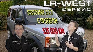 Легендарный Ленд Ровер | Дискавери 3 с пробегом 500000 км | Отзыв владельца | LR WEST