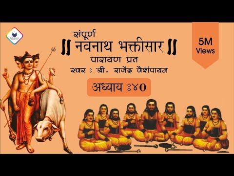 Navnath Bhaktisar Adhyay 40 (नवनाथ भक्तिसार अध्याय ४०) with Marathi text