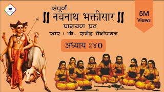 Navnath Bhaktisar - Adhyay 40 Full