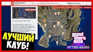 GTA 5 Online: Какой купить ночной клуб / DLC «Ночная Жизнь»