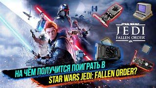 ЗАПУСКАЕМ STAR WARS JEDI: FALLEN ORDER НА СЛАБОМ КОМПЕ! Насколько слабое железо потянет эту игру?