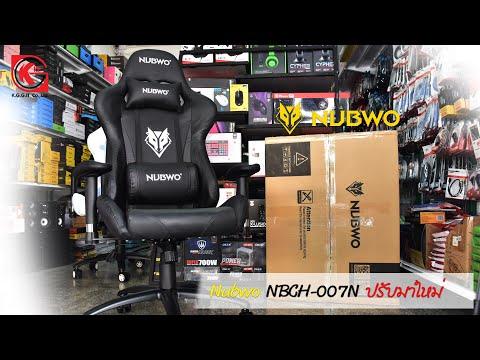 เก้าอี้เกมมิ่ง Nubwo NBCH-007N ปรับมาใหม่ ประกอบให้ชมกันเลย
