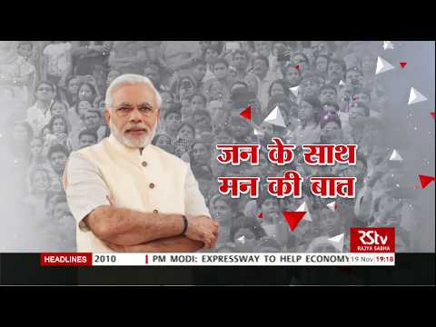 How PM Modi highlighted the concept of Swachhta in episode 1 of Mann Ki Baat?